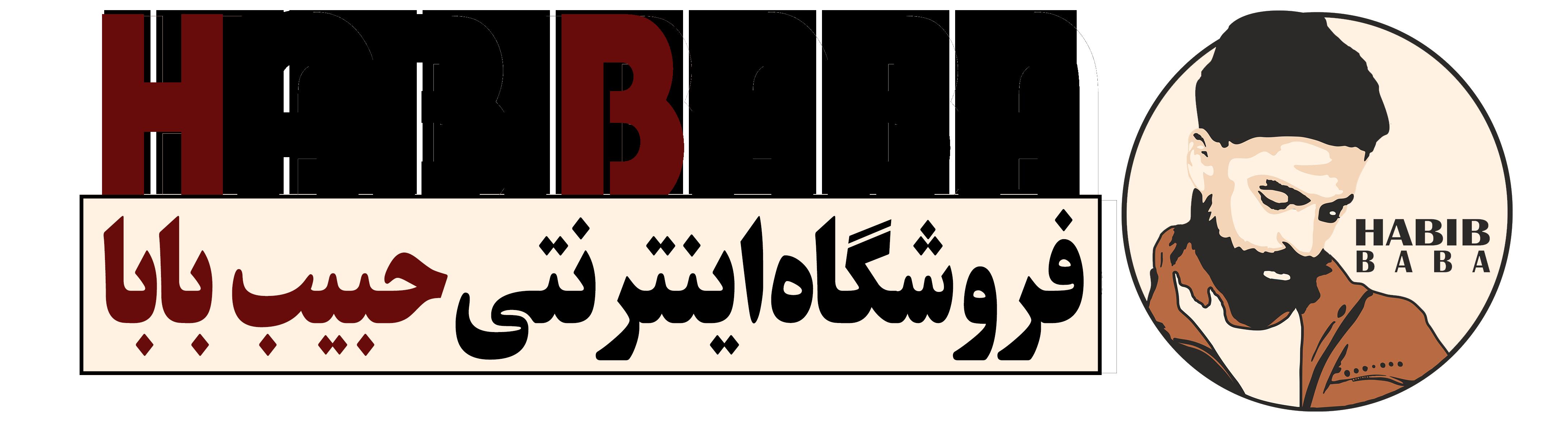 فروشگاه اینترنتی حبیب بابا | فروش لوازم جانبی موبایل ، کامپیوتر ، PS4